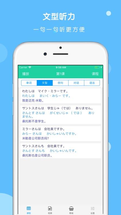 大家的日本语第二版单词听力APP screenshot-3