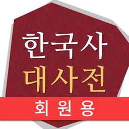 한국사 대사전(회원용)