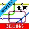 北京地铁地图MTR