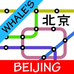 Beijing Metro Subway Map 北京地铁