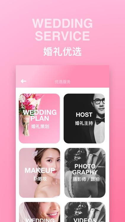 婚礼时光-婚礼服务电子请柬制作