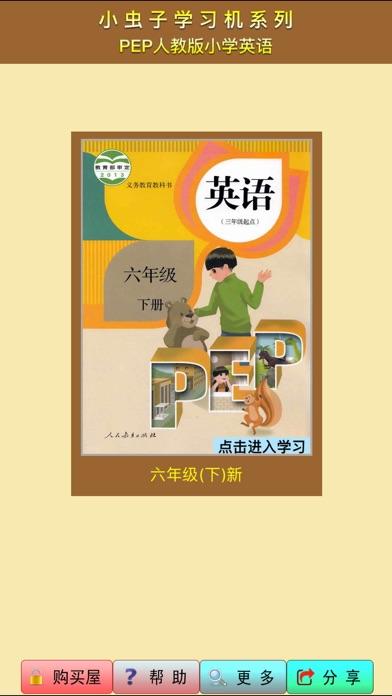小虫子(PEP人教小学英语六年级下册)
