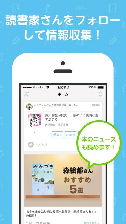 読書管理ブクログ - 本棚/読書記録 screenshot-4