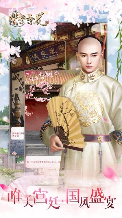紫禁繁花-宫廷恋爱剧情手游 screenshot-6