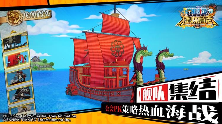 航海王:燃烧意志-正版授权 screenshot-0