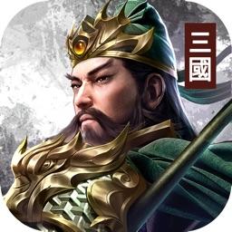 三国蜀汉霸王-三国策略手游