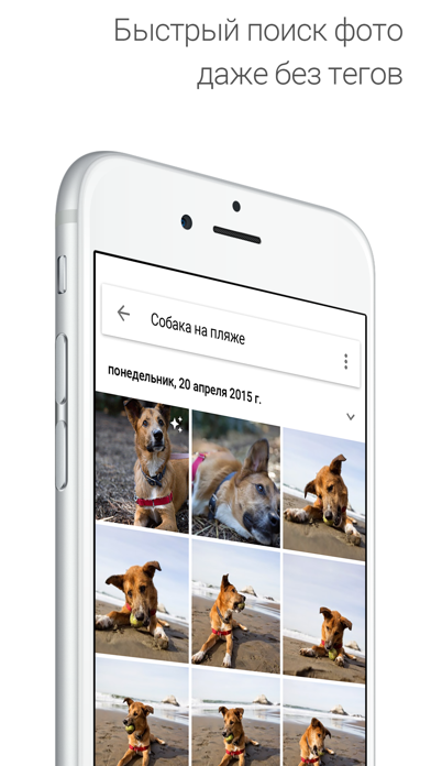 Screenshot for Google Фото in Russian Federation App Store