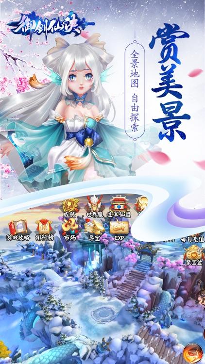 御剑仙侠-国民热恋修仙手游HD screenshot-3