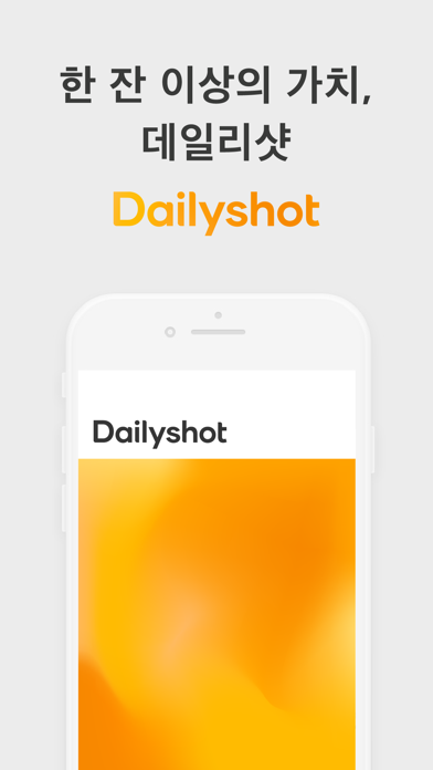 데일리샷 Dailyshot for Windows