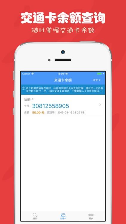 上海公交-实时查询、交通卡余额查询 screenshot-3