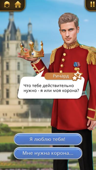 Скачать Клуб Романтики - Мои Истории для ПК