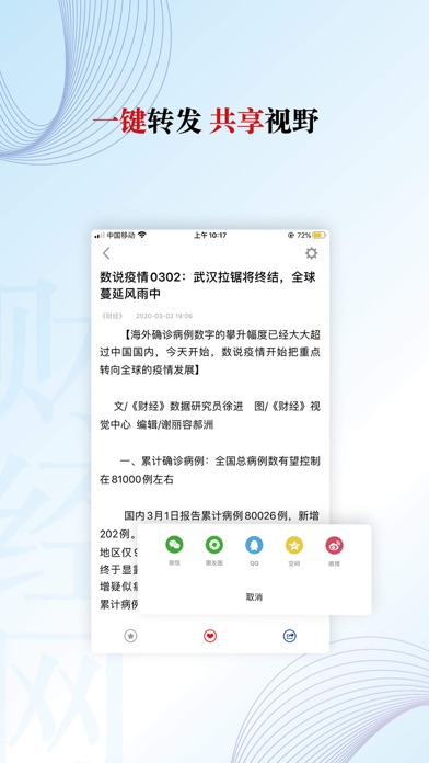 财经网 Screenshot