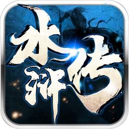 水浒传3D:水浒卡牌手游