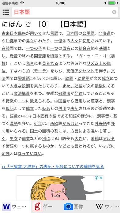 All国語辞書のおすすめ画像1
