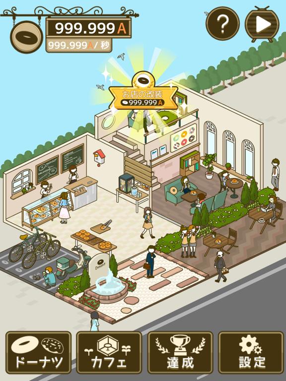 とことんドーナツ  -癒しの放置ゲームのおすすめ画像3