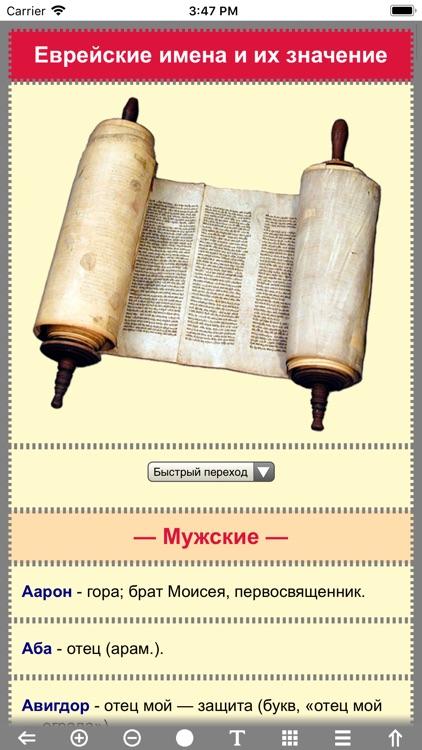 Еврейский Календарь Праздников screenshot-7