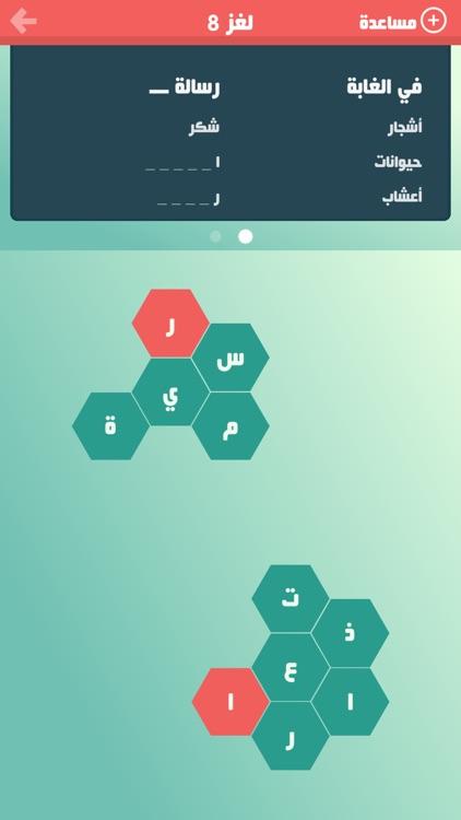 حلها واحتلها - لعبة كلمة السر screenshot-4