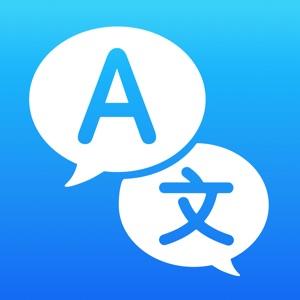 Translate Now - Translator App Reviews, Free Download