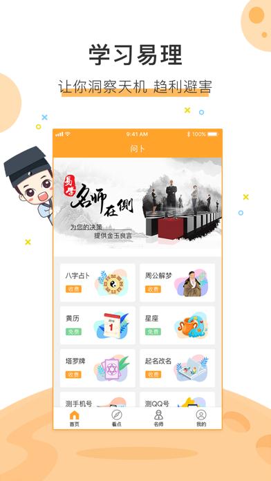 Screenshot for 问卜-八字星座塔罗占卜算命大全 in United States App Store