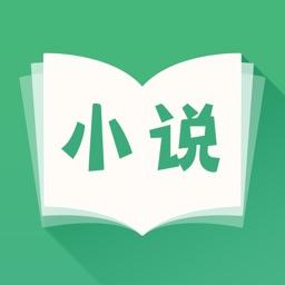 小说大全 - 热门小说阅读看书追书软件