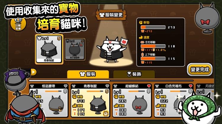 貓咪大怪盜 screenshot-3