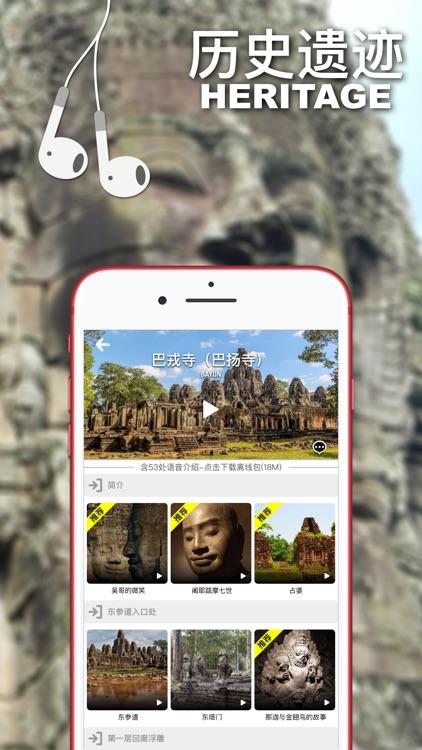 口袋导游-智能旅游景点讲解电子导游 screenshot-3