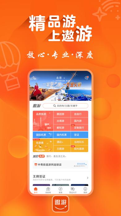 遨游旅行-中青旅官方服务平台 screenshot one