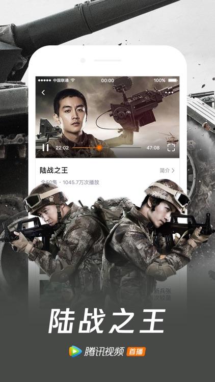 腾讯视频-老酒馆、陆战之王热播 screenshot-0