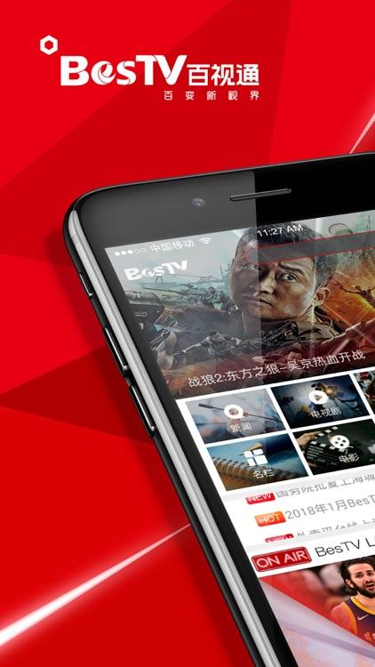 BesTV - 你想看的内容全都有