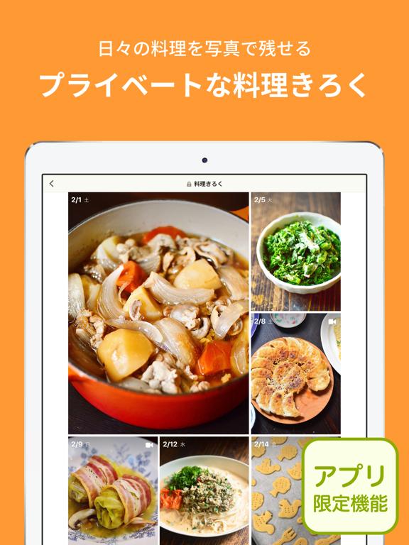 クックパッド - 毎日の料理を楽しみにするレシピ検索アプリのおすすめ画像5