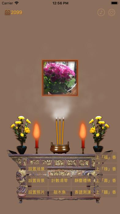 烧香拜佛のおすすめ画像2