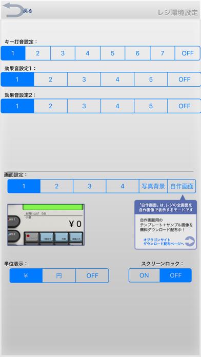 レジスターPro -RegisterPro-のおすすめ画像2