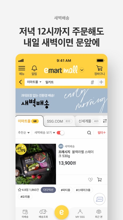 이마트몰 - 오전에 장보면 오늘 쓱~배송 screenshot-3