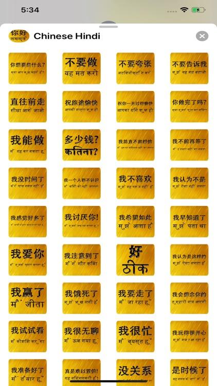 Chinese Hindi screenshot-7
