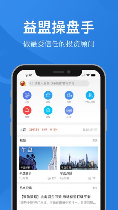 益盟加强版 screenshot one