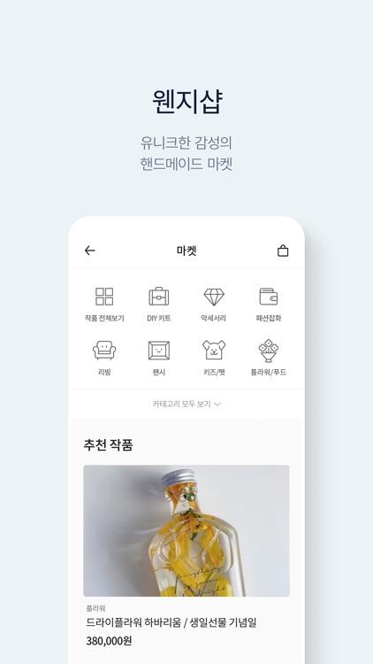 웬지 - 원데이클래스 & 마켓 screenshot-5