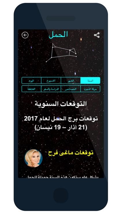 الأبراج الفلكية اليومية screenshot-3