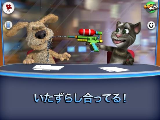 トーキング・トムとベンのニュース(iPad用)のおすすめ画像3