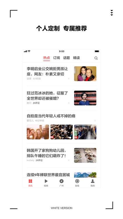 ZAKER - 时事头条新闻与本地热点资讯 screenshot-3