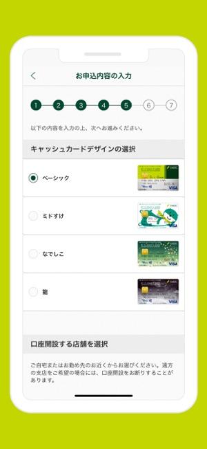 三井 住友 銀行 口座 開設