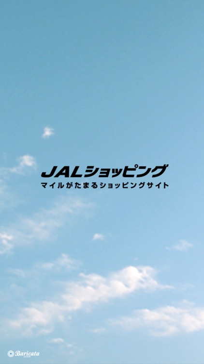 JALショッピング マイルがたまるショッピングアプリ screenshot-4