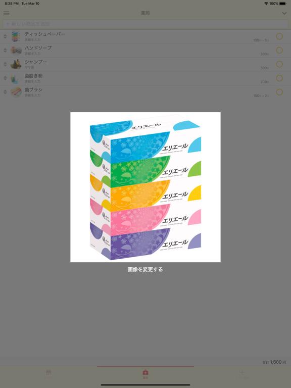 LisTa! -シンプルで使いやすいお買い物リスト-のおすすめ画像5