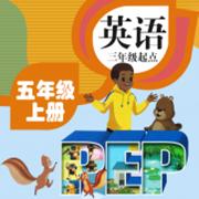 五年级上册英语-PEP人教版小学英语