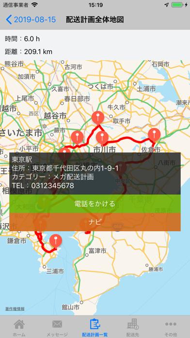 ODIN リアルタイム配送システムのスクリーンショット3