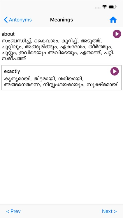 Bilingual Malayalam Dictionary by Nasar Kaliyarakath