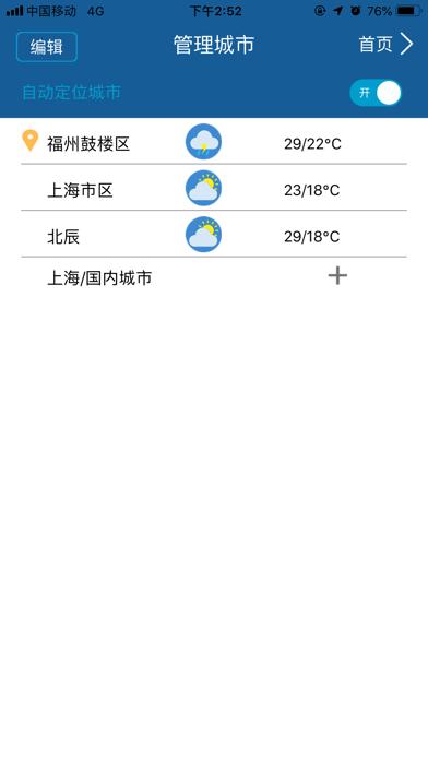 上海知天气のおすすめ画像2