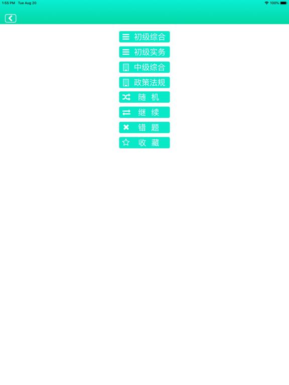 社会工作者考试精选题库 screenshot 11