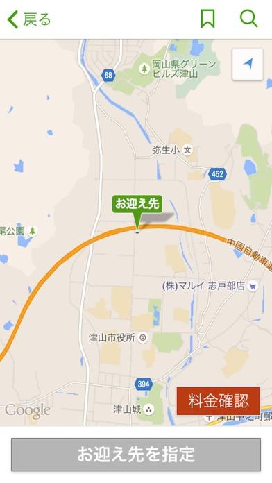 津山タクシーのおすすめ画像3