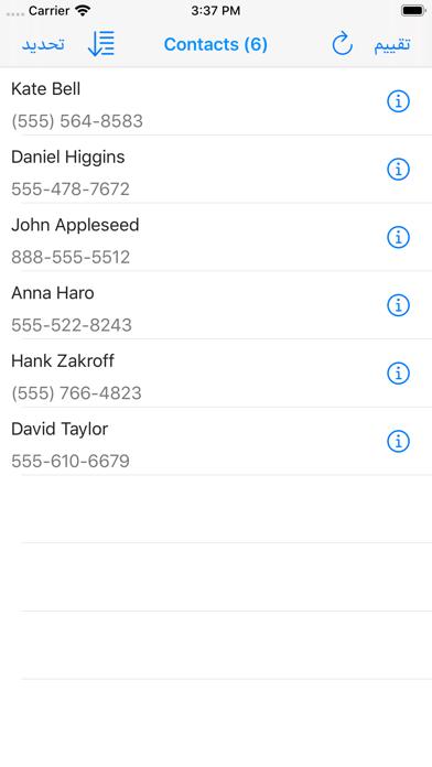 برنامج حذف جهات الاتصال المكرر screenshot 1