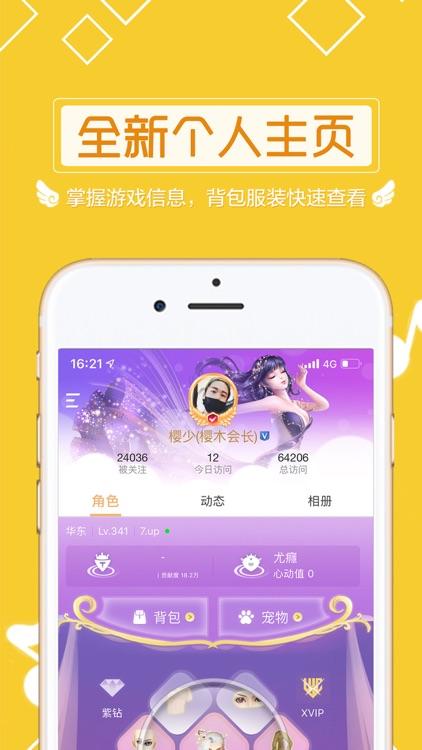 炫舞小灵通 screenshot-4